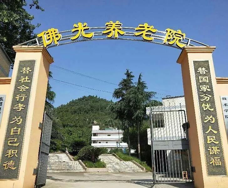 精神病院都容纳不了的病人,在重庆涪陵佛光养老院微笑往生