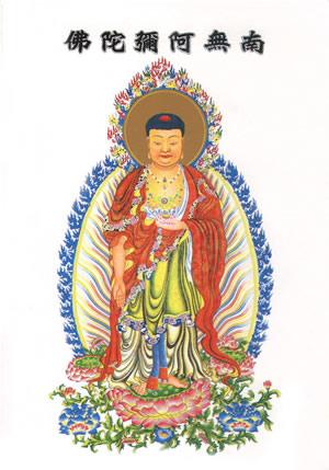 阿弥陀佛像16
