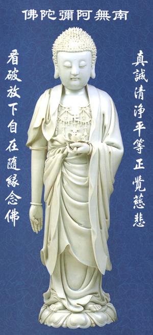 阿弥陀佛像17