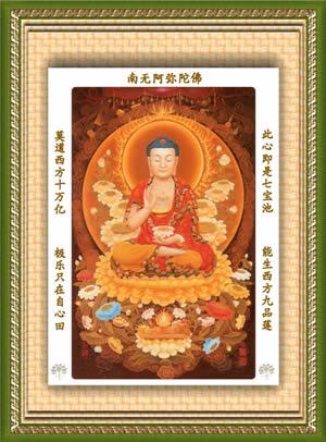 阿弥陀佛像18