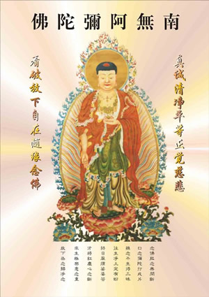 阿弥陀佛像3